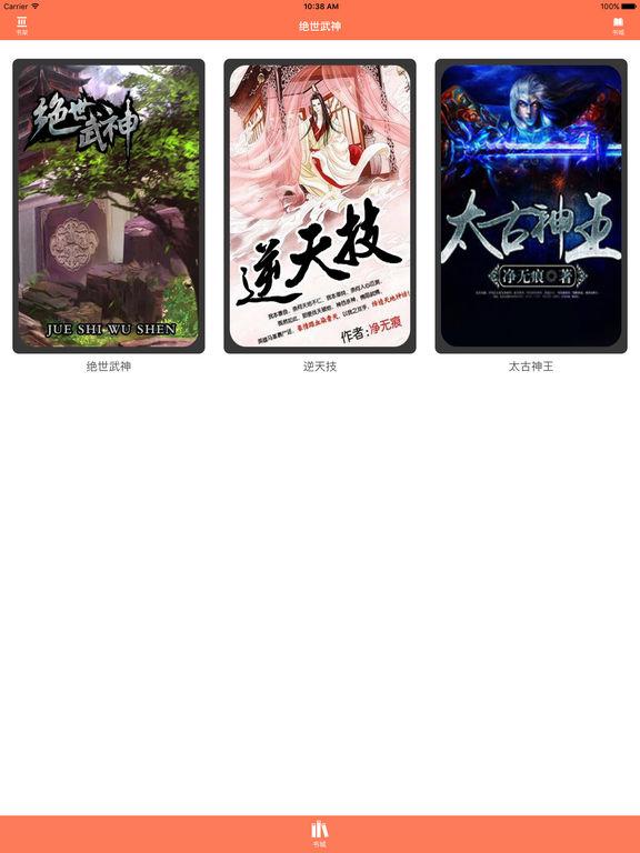 绝世武神—净无痕玄幻修真小说合集 screenshot 4