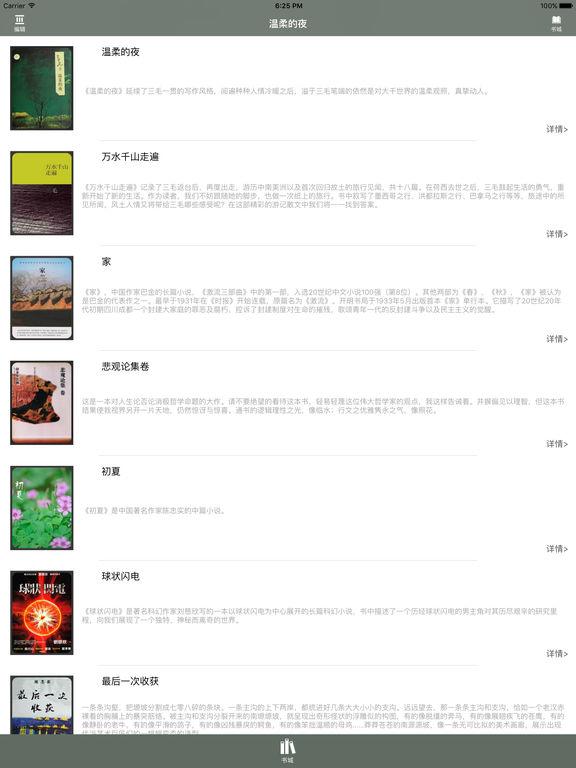 温柔的夜:三毛作品集【经典珍藏版】 screenshot 4