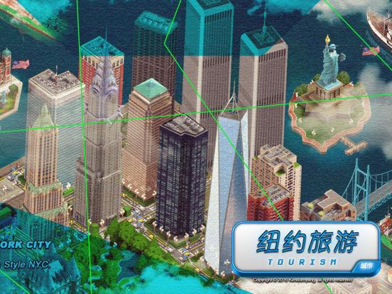 城市 - 纽约旅游 screenshot 5