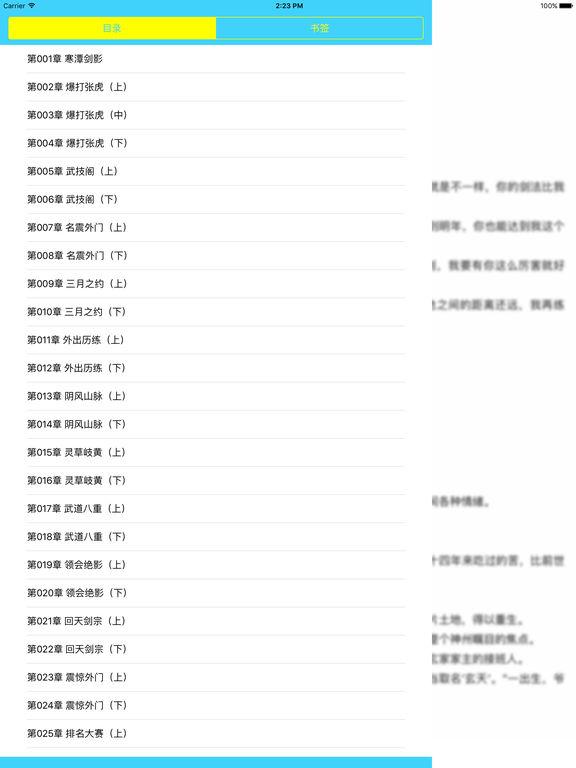 无量真仙—EK巧克力著,奇幻修真网络小说 screenshot 6