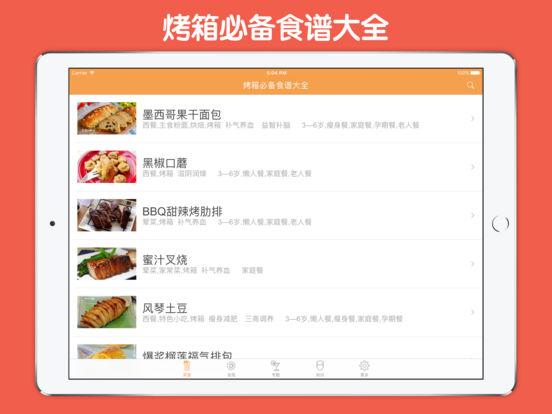 烤箱必备食谱大全 screenshot 6