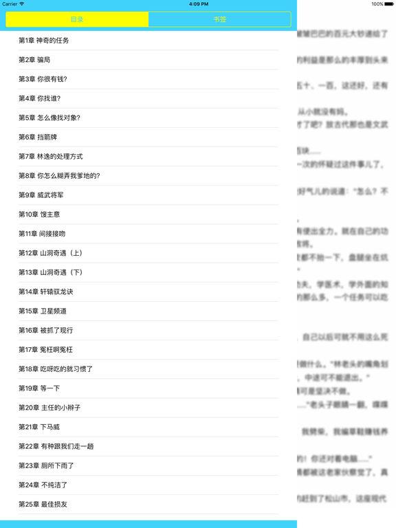 网络热播剧同名小说:校花的贴身高手 screenshot 5