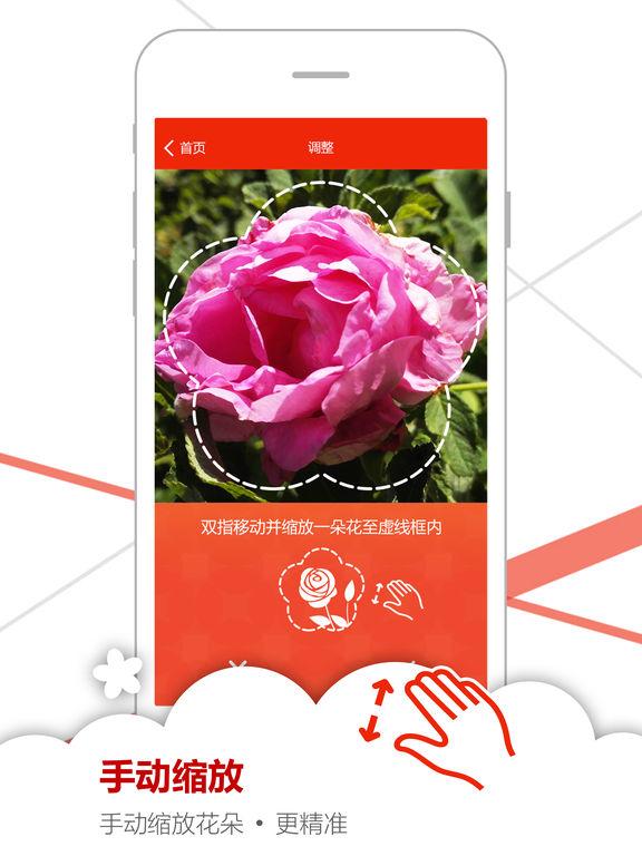 微软识花 screenshot 7