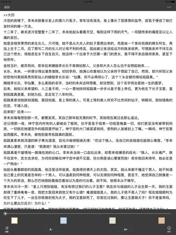 最新古装宫斗言情小说:锦绣未央 screenshot 6