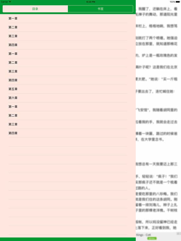 城南旧事:林海音自传体小说 screenshot 7