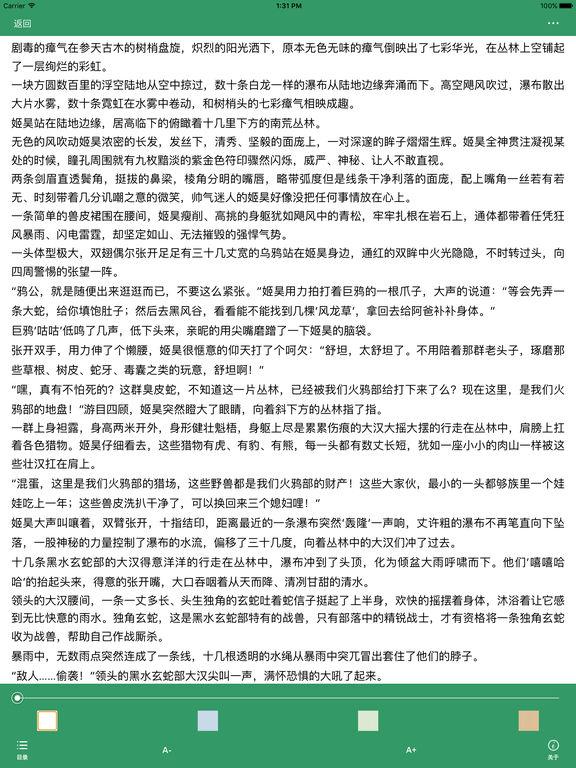血红史诗级著作玄幻小说:巫神纪 screenshot 7