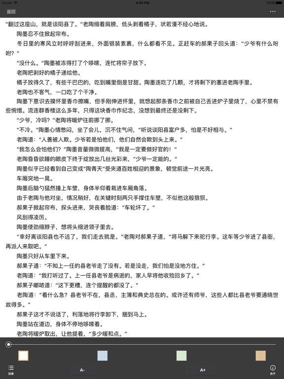识汝不识丁:古代耽美小说 screenshot 5