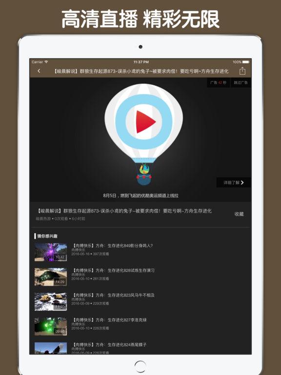 直播解说盒子 For 方舟:生存进化 screenshot 9