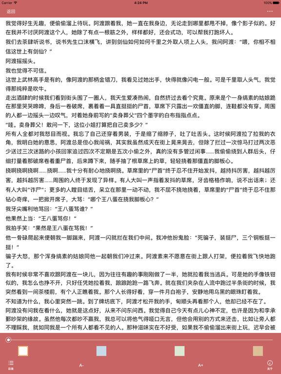 「东宫」匪我思存古典言情小说 screenshot 8