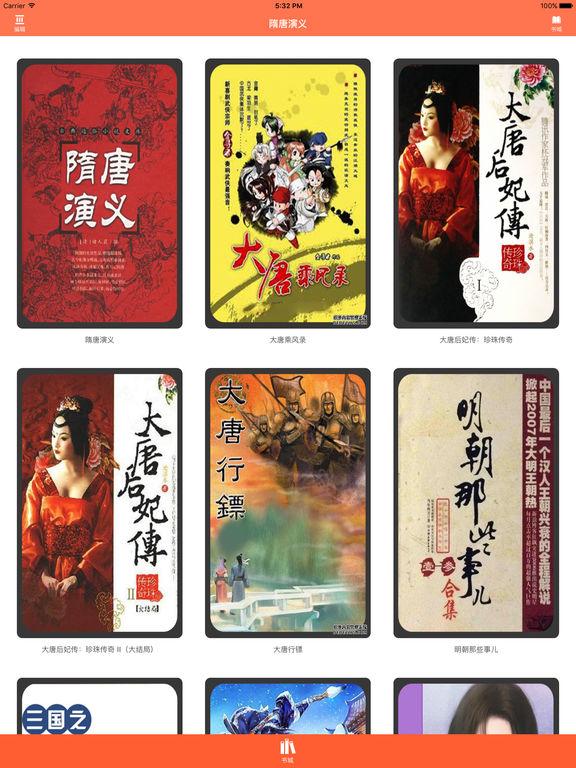 隋唐演义:清代长篇白话历史演义小说 screenshot 4