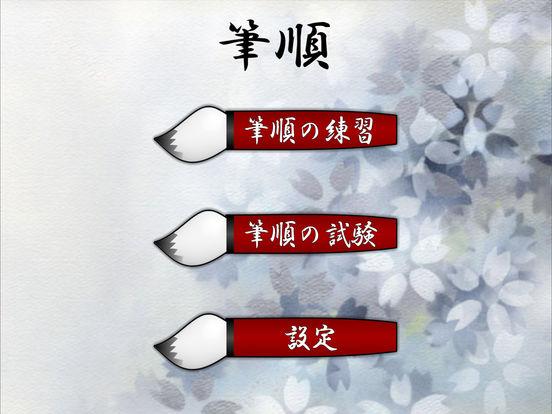 漢字筆順 FVN screenshot 6