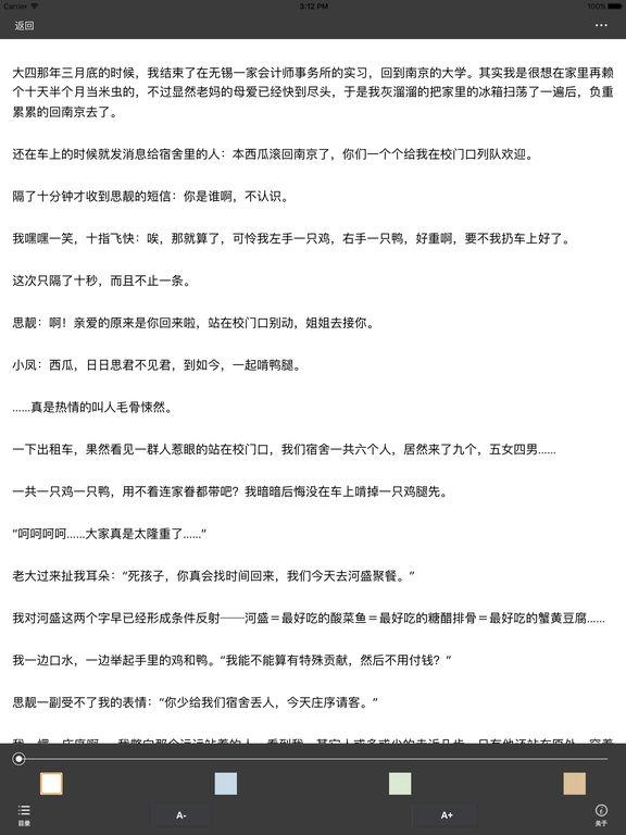 青春文学畅销黑马:骄阳似我 screenshot 5