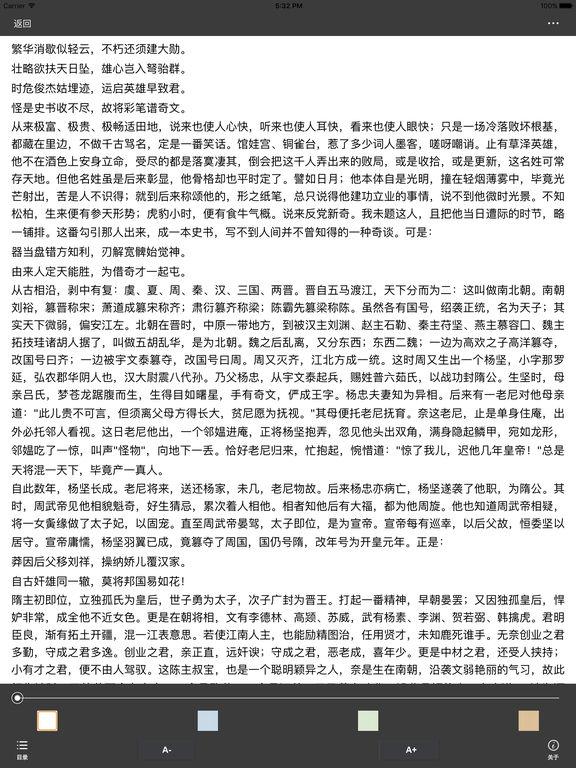 隋唐演义:清代长篇白话历史演义小说 screenshot 6