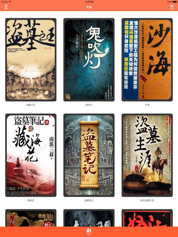 盗墓专辑:老九门鬼吹灯盗墓合集 screenshot 4