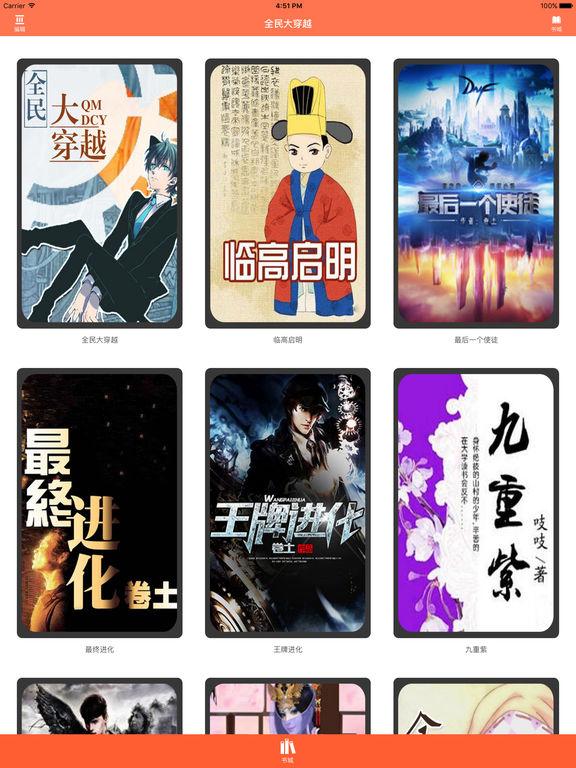 全民大穿越:经典玄幻魔法小说合集 screenshot 4