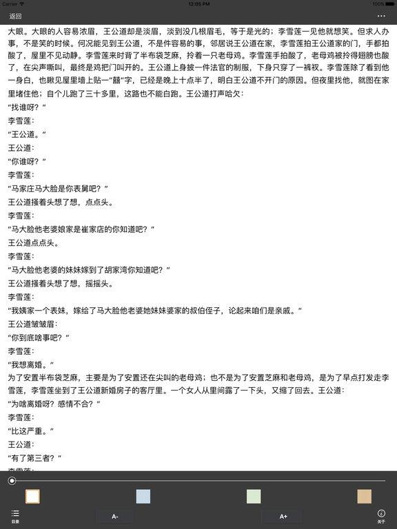 我不是潘金莲:刘震云著影视原著小说 screenshot 6
