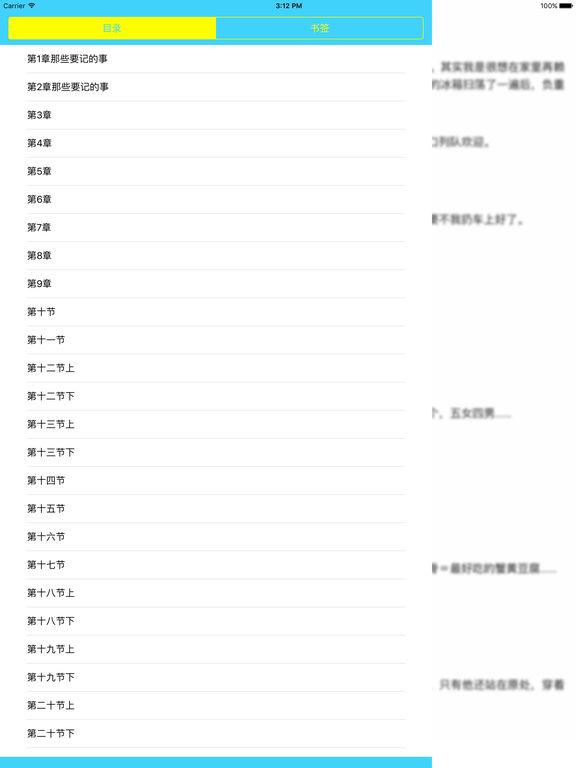 青春文学畅销黑马:骄阳似我 screenshot 6