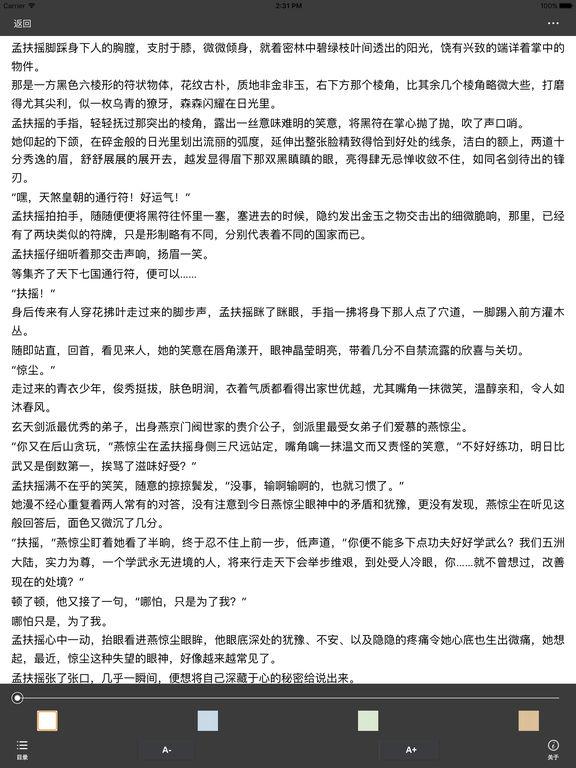 精选海量免费完本小说【穿越|架空】 screenshot 6