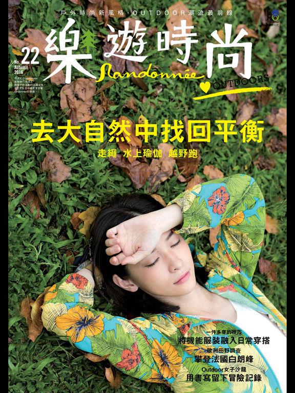 樂遊時尚 Randonnee screenshot 6