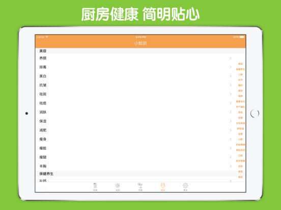烤箱必备食谱大全 screenshot 9