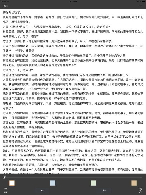 小别离:都市家庭情感小说 screenshot 6