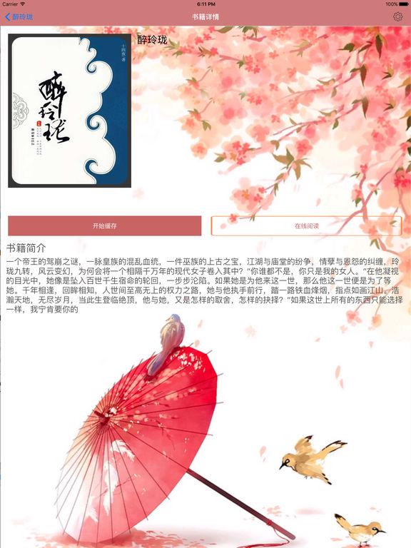 「醉玲珑」人气电视剧原著,作家十四夜唯美开山之作 screenshot 6