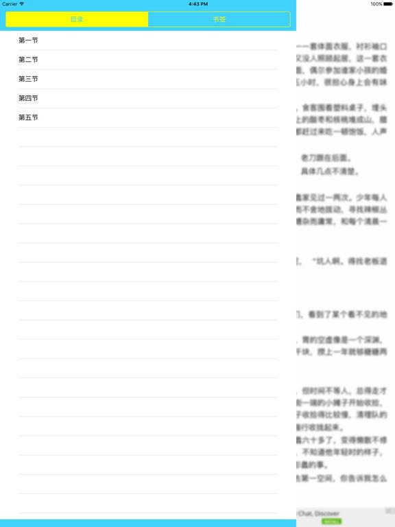 北京折叠:郝景芳中短篇科幻小说 screenshot 6
