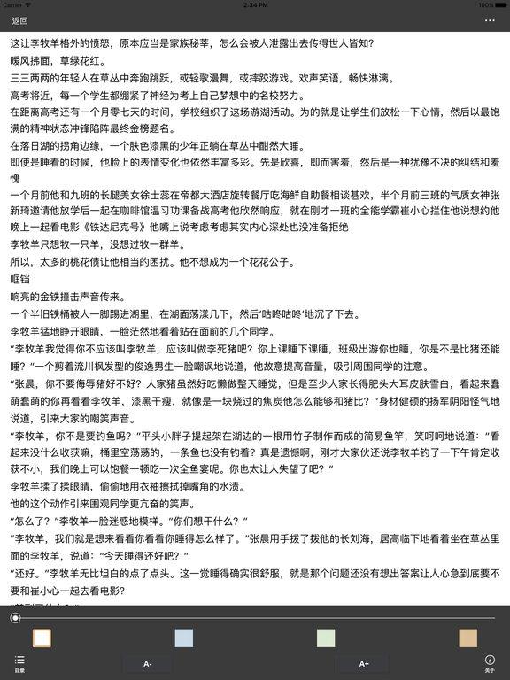 逆鳞·柳下挥著都市奇幻小说精选 screenshot 6