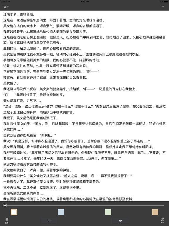 斗破利欲场:我和美女董事长 screenshot 5