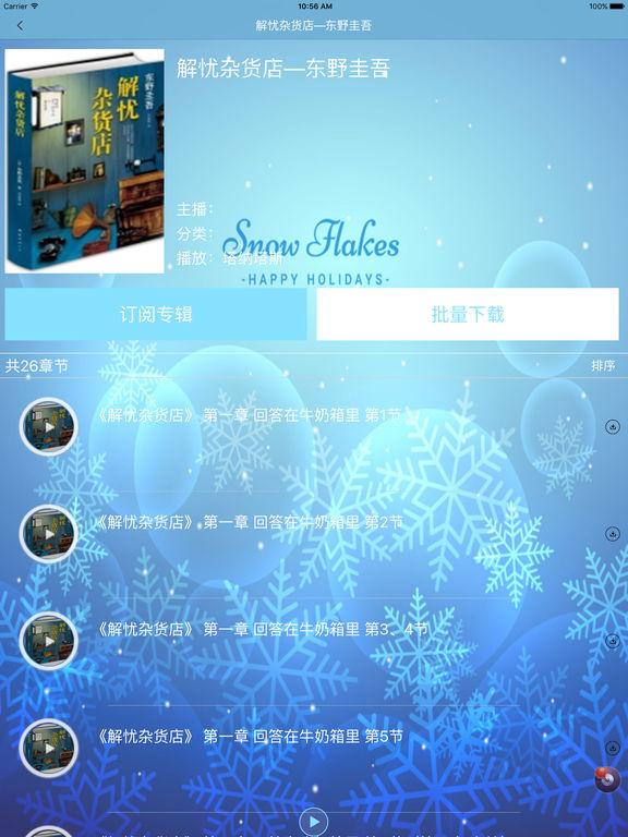[东野圭吾推理系列]有声书 screenshot 7