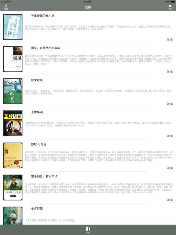 精选当下最热言情小说大全【免费阅读】 screenshot 4