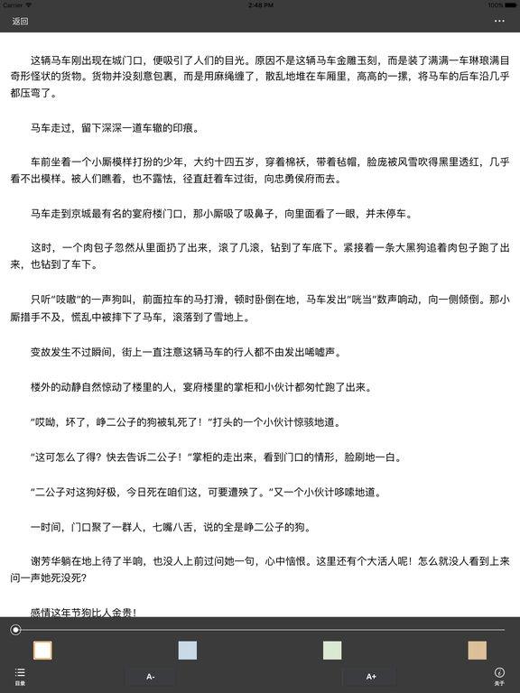 京门风月:经典古风女星穿越小说 screenshot 6