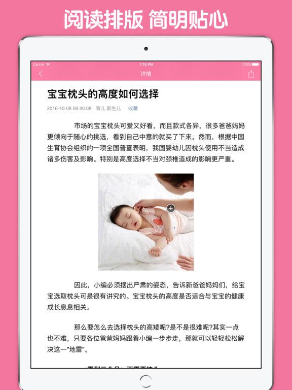 宝宝百科大全 - 科学育儿知识妈妈必备 screenshot 9