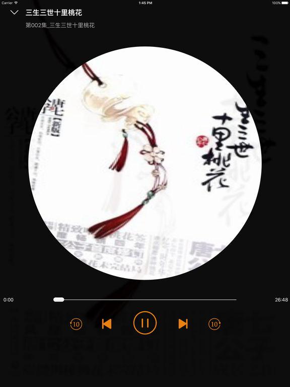 三生三世十里桃花:最热唐七公子言情小说 screenshot 8