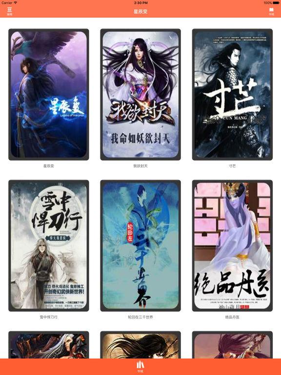 星辰变:【我吃西红柿著】玄幻修仙小说 screenshot 4