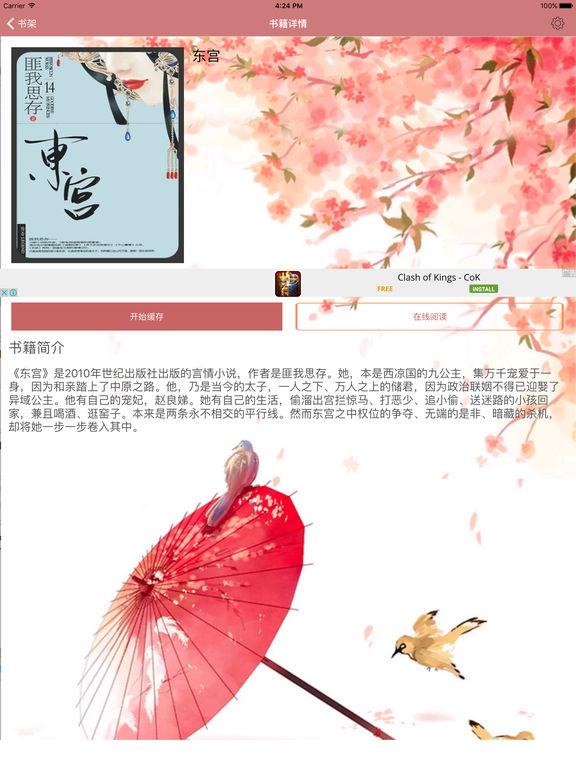 「东宫」匪我思存古典言情小说 screenshot 7