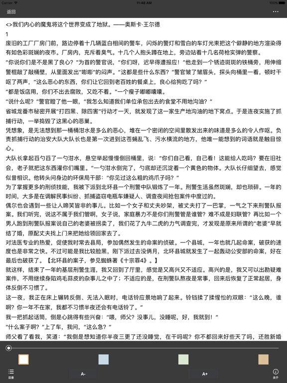 法医秦明:热门悬疑侦案小说 screenshot 6