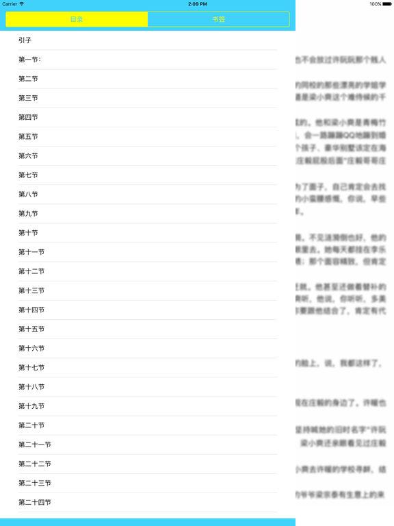 苍耳—乐小米作品精选,免费阅读 screenshot 5