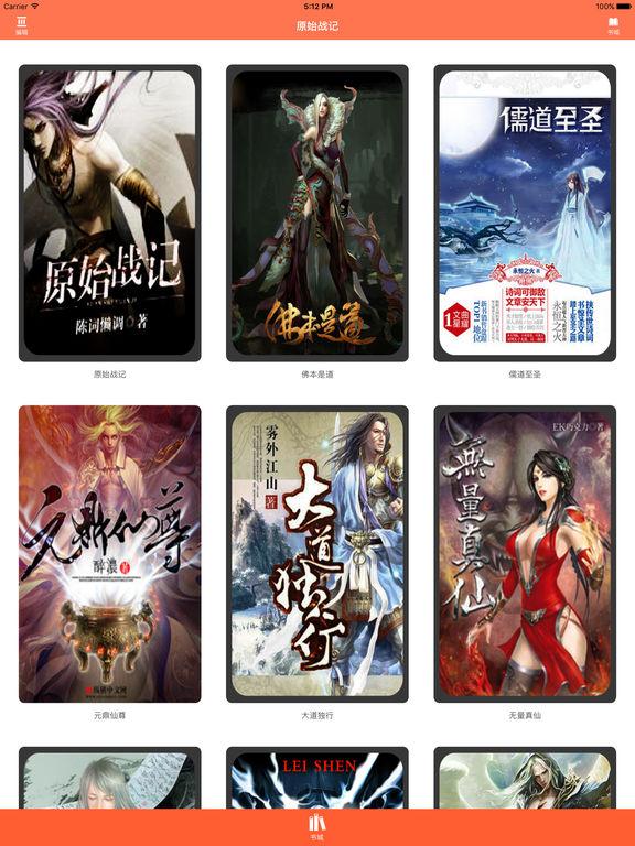 原始战记:陈词懒调著奇幻小说 screenshot 4
