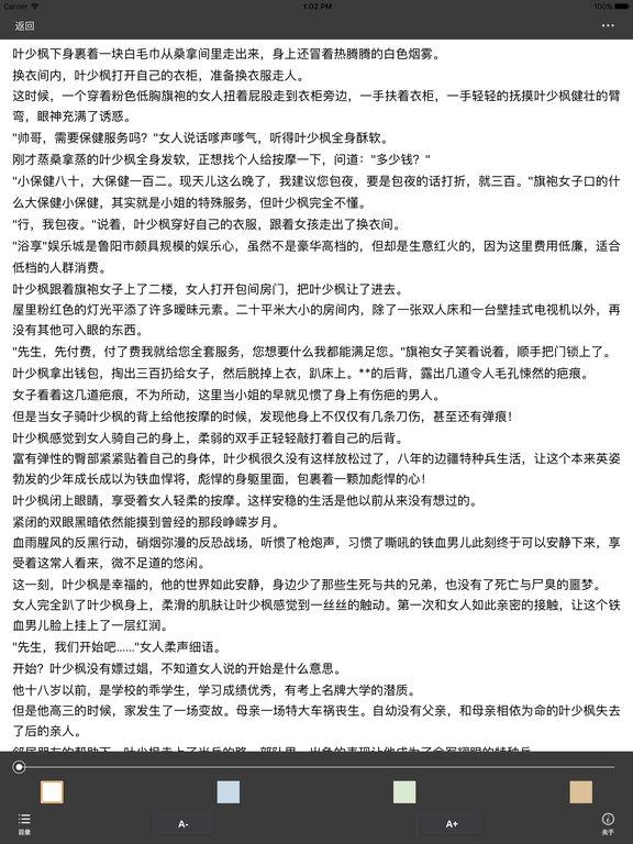 精选娱乐热血青春的小说:龙组特工 screenshot 5
