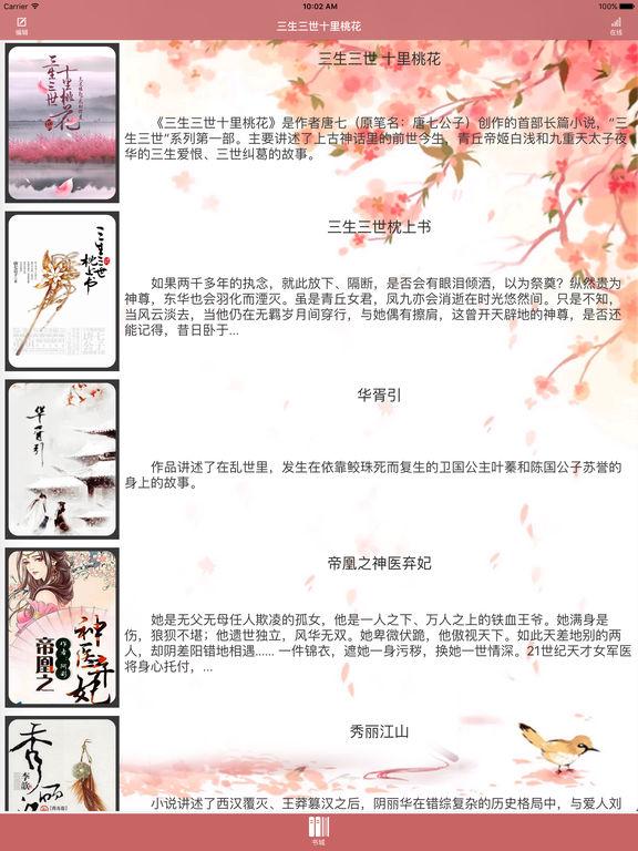 经典古言爱情小说:三生三世十里桃花--三生身份,三世演绎 screenshot 6