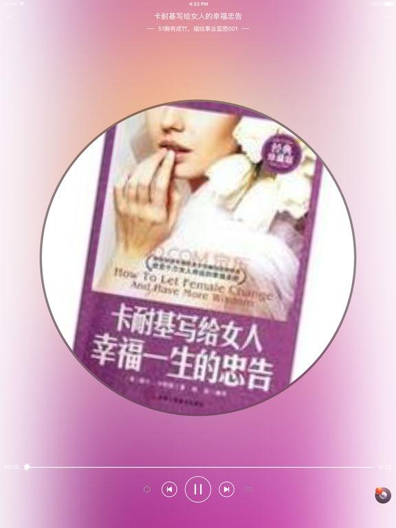 女人心理学书籍[有声]:【卡耐基写给女人】 screenshot 6