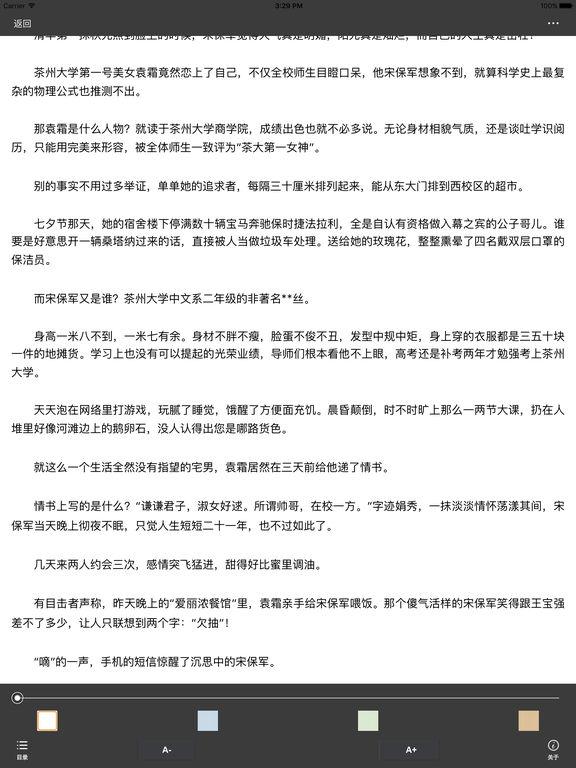元气少年:青春校园文学第一大神荣誉出品 screenshot 5