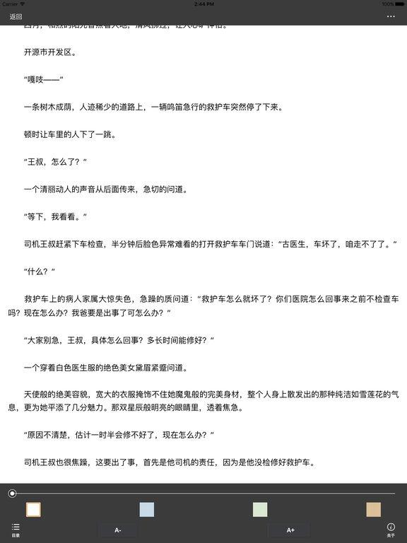 纵横精品小说—[特种神医] screenshot 7